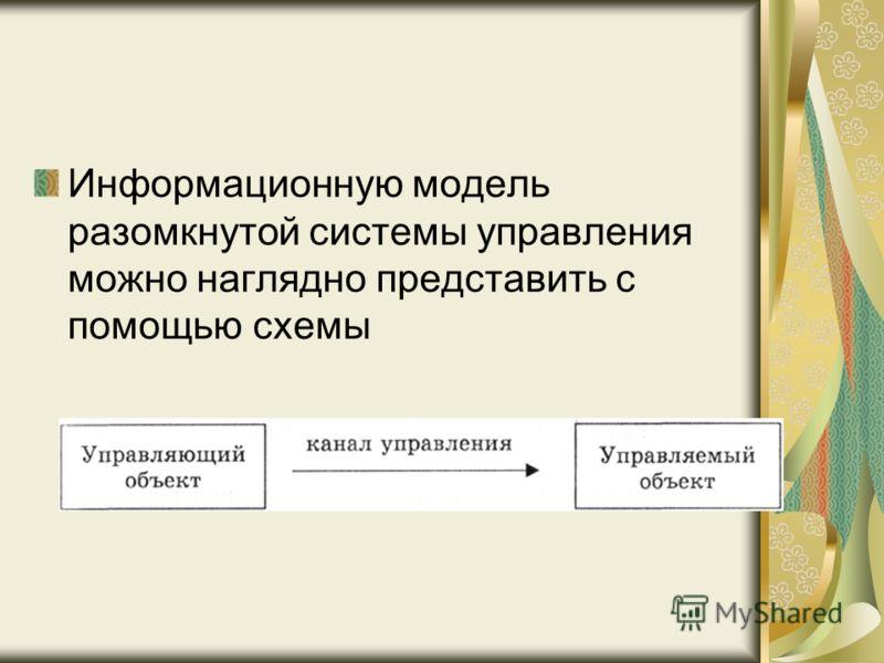 Информационную модель разомкнутой системы управления можно наглядно представить с помощью схемы