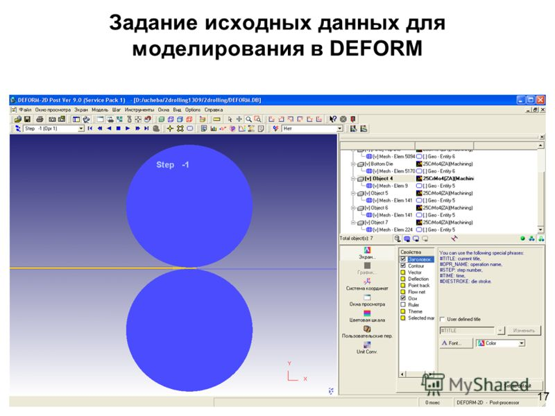 17 Задание исходных данных для моделирования в DEFORM 17