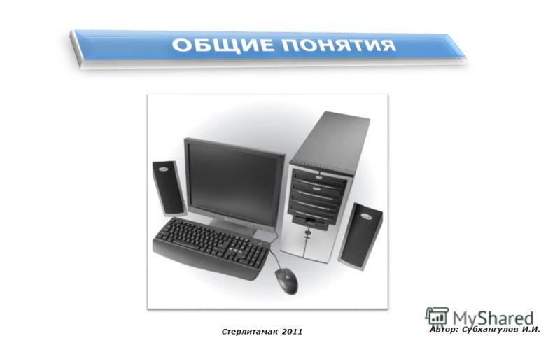 Автор: Субхангулов И.И. Стерлитамак 2011