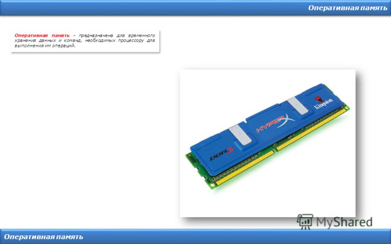 Оперативная память Оперативная память - предназначена для временного хранения данных и команд, необходимых процессору для выполнения им операций.