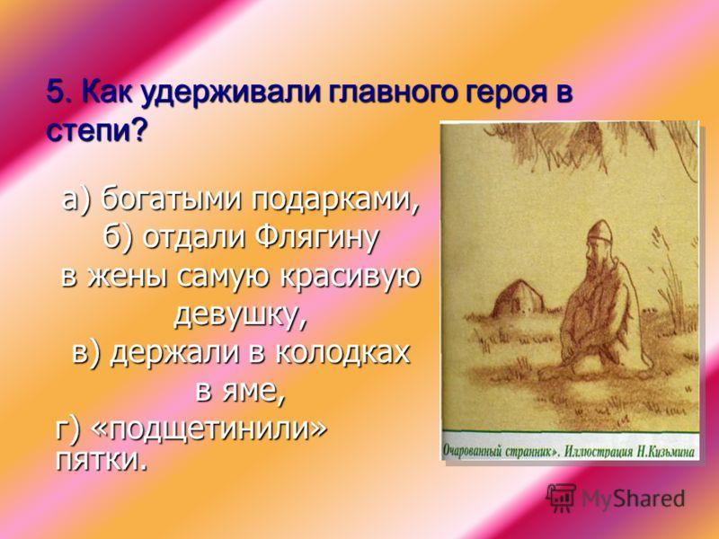 а) в поисках приключений, б) по предложению англичан, в) вслед за возлюбленной, г) из – за убийства татарина, д) был взят в плен. 4.Почему Флягин бежал в степь?