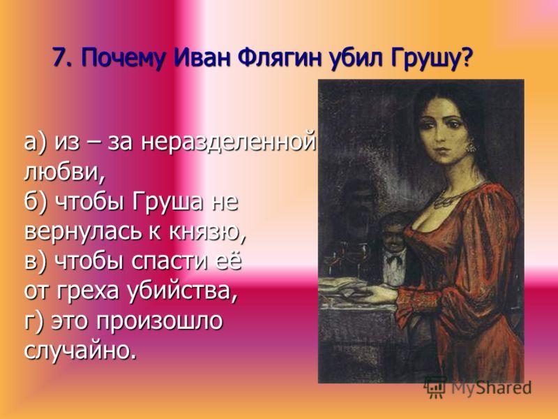 6. Сколько времени провел Флягин в плену? а) один год, б) три месяца, в) пять лет, г) три года, д) десять лет.