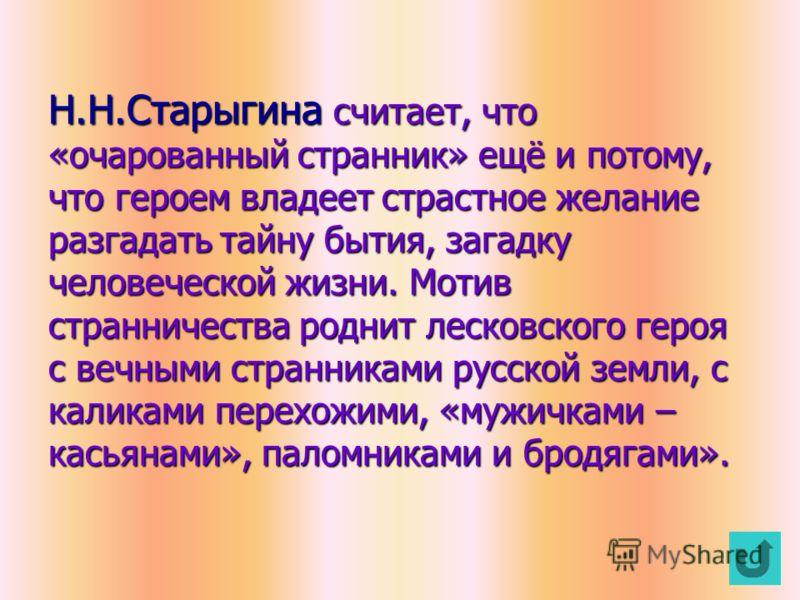 Герой повести, - считает М.Л.Чередникова - «невольный странник, ибо нигде для этого незаурядного человека не находится места. Он «очарован», околдован, ибо постоянно испытывает на себе власть обстоятельств, при которых он не волен распоряжаться своей