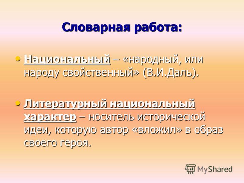 «Мне за народ очень помереть хочется» «Мне за народ очень помереть хочется» Н.С.Лесков. «Очарованный странник» Эпиграф: