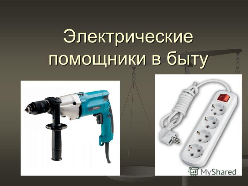 Электрические помощники в быту