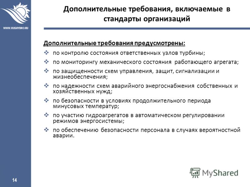 WWW.RUSHYDRO.RU 14 Дополнительные требования, включаемые в стандарты организаций Дополнительные требования предусмотрены: по контролю состояния ответственных узлов турбины; по мониторингу механического состояния работающего агрегата; по защищенности