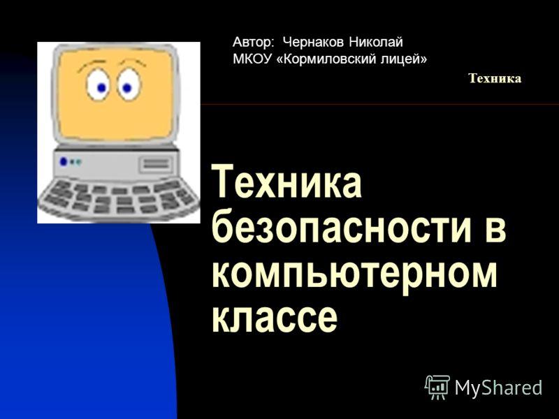 Техника безопасности в компьютерном классе Техника Автор: Чернаков Николай МКОУ «Кормиловский лицей»