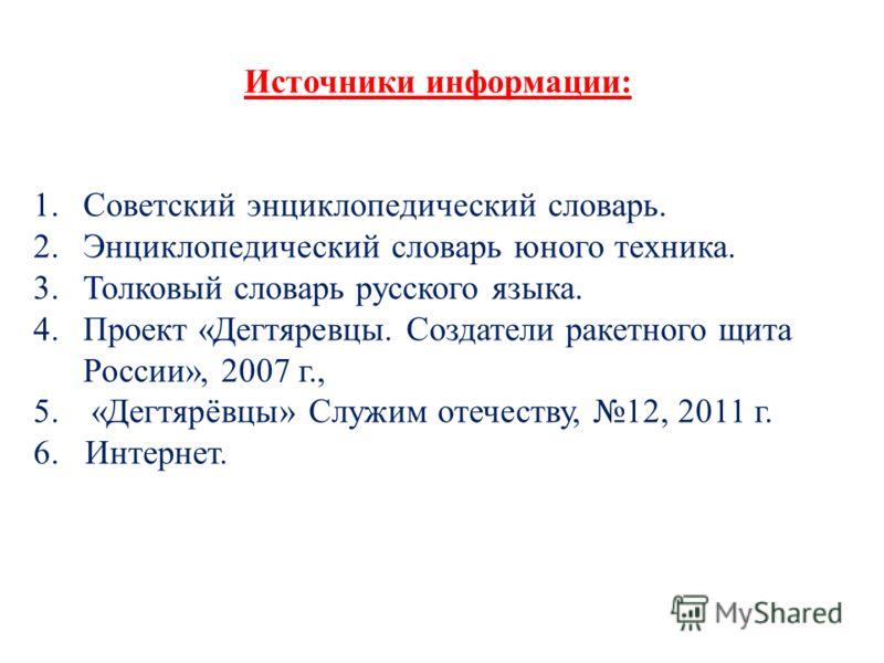 Источники информации 1 советский