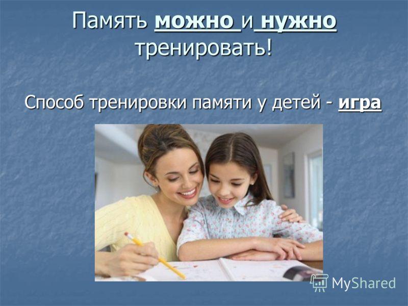 Память можно и нужно тренировать! Способ тренировки памяти у детей - игра