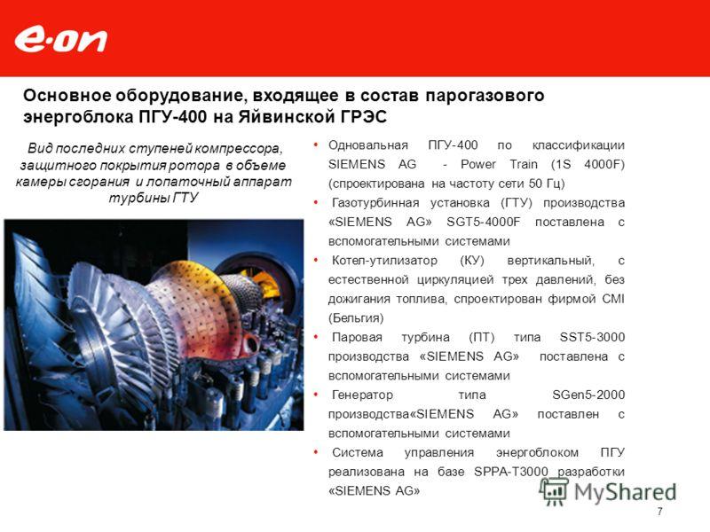 7 Одновальная ПГУ-400 по классификации SIEMENS AG - Power Train (1S 4000F) (спроектирована на частоту сети 50 Гц) Газотурбинная установка (ГТУ) производства «SIEMENS AG» SGT5-4000F поставлена с вспомогательными системами Котел-утилизатор (КУ) вертика