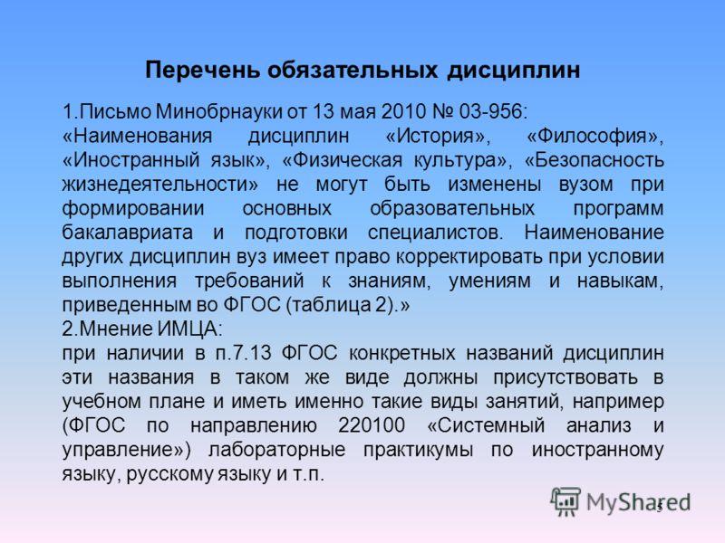 Перечень обязательных дисциплин 1.Письмо Минобрнауки от 13 мая 2010 03-956: «Наименования дисциплин «История», «Философия», «Иностранный язык», «Физическая культура», «Безопасность жизнедеятельности» не могут быть изменены вузом при формировании осно