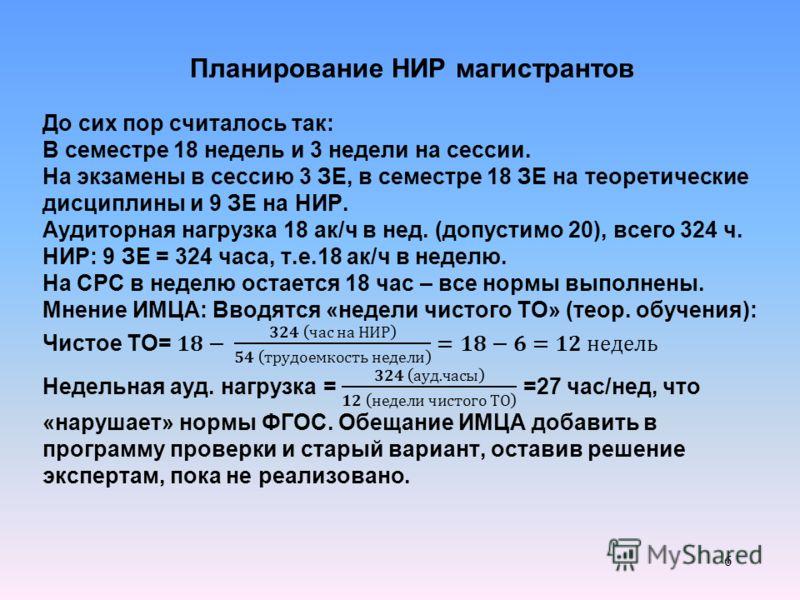 Планирование НИР магистрантов 6