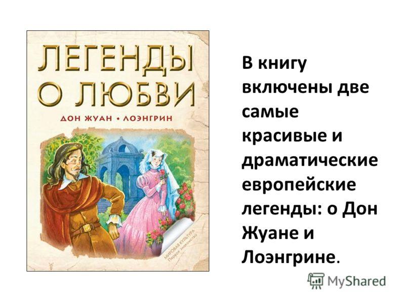 В книгу включены две самые красивые и драматические европейские легенды: о Дон Жуане и Лоэнгрине.