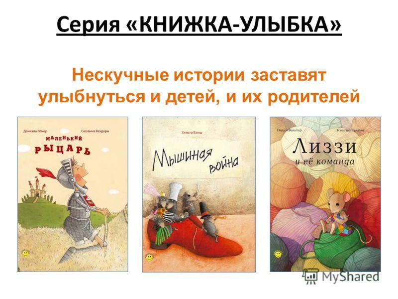Серия «КНИЖКА-УЛЫБКА» Нескучные истории заставят улыбнуться и детей, и их родителей