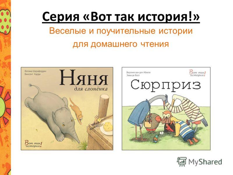 Серия «Вот так история!» Веселые и поучительные истории для домашнего чтения