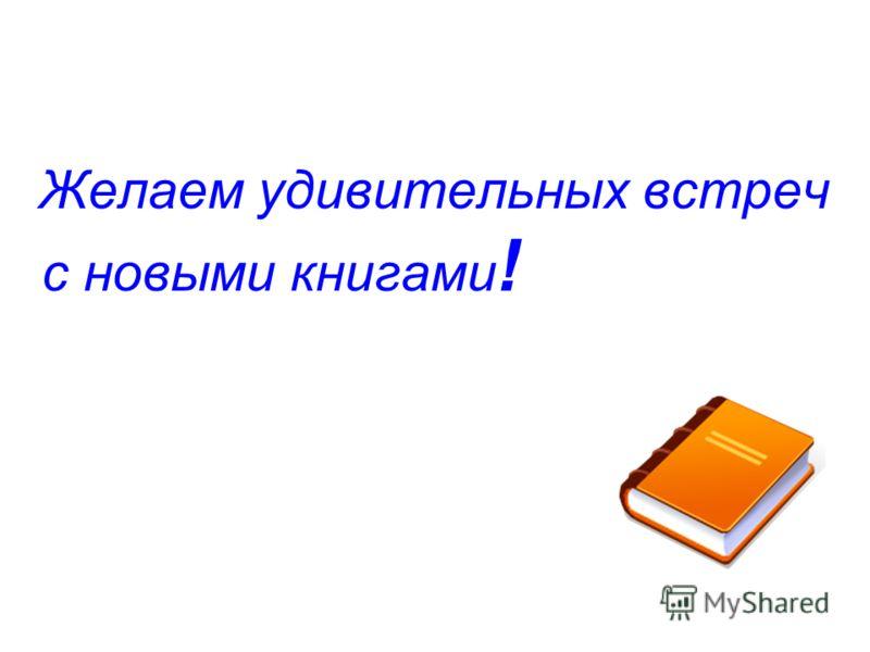Желаем удивительных встреч с новыми книгами !