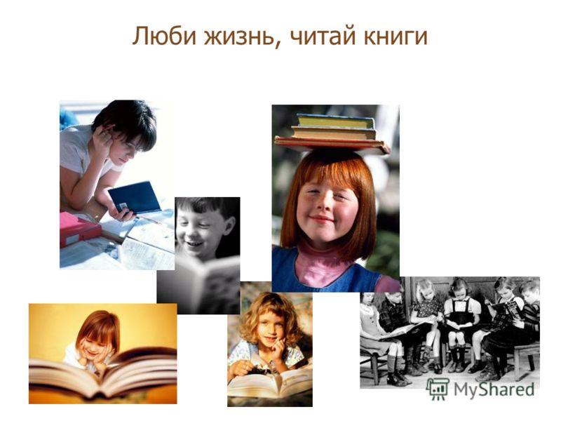 Люби жизнь, читай книги