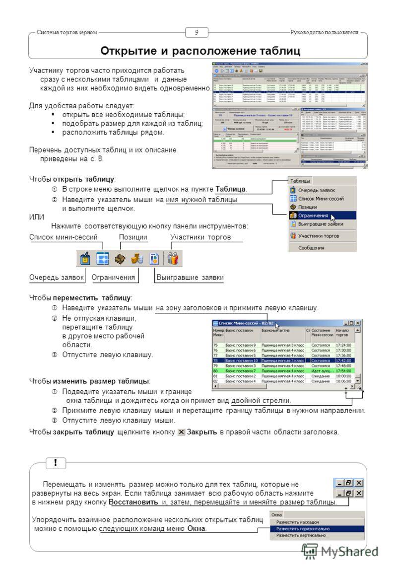 Открытие и расположение таблиц 9 Участнику торгов часто приходится работать сразу с несколькими таблицами и данные каждой из них необходимо видеть одновременно. Для удобства работы следует: открыть все необходимые таблицы; подобрать размер для каждой