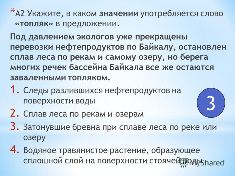 * А2 Укажите, в каком значении употребляется слово «топляк» в предложении. Под давлением экологов уже прекращены перевозки нефтепродуктов по Байкалу, остановлен сплав леса по рекам и самому озеру, но берега многих речек бассейна Байкала все же остают