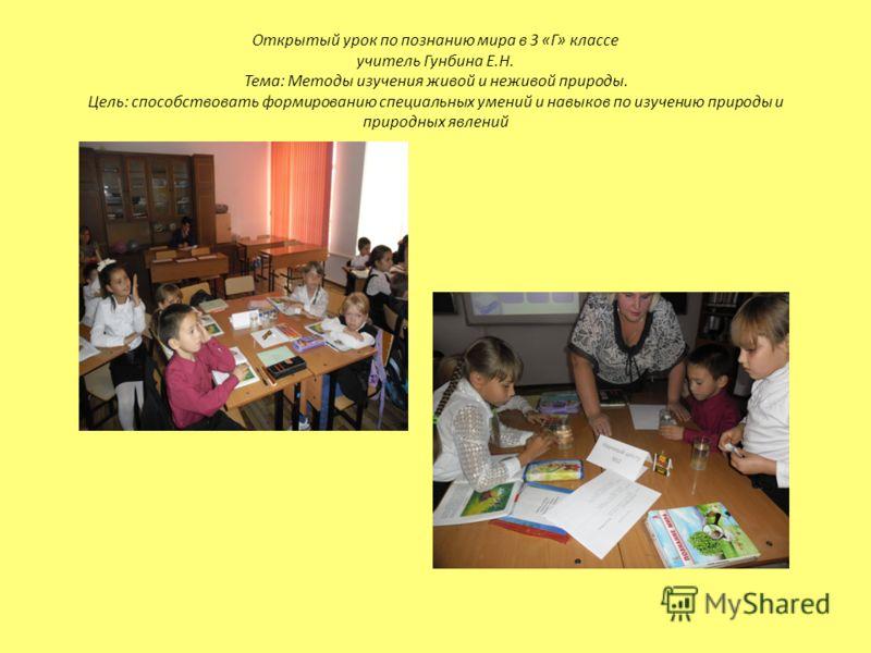 Открытый урок по познанию мира в 3 «Г» классе учитель Гунбина Е.Н. Тема: Методы изучения живой и неживой природы. Цель: способствовать формированию специальных умений и навыков по изучению природы и природных явлений