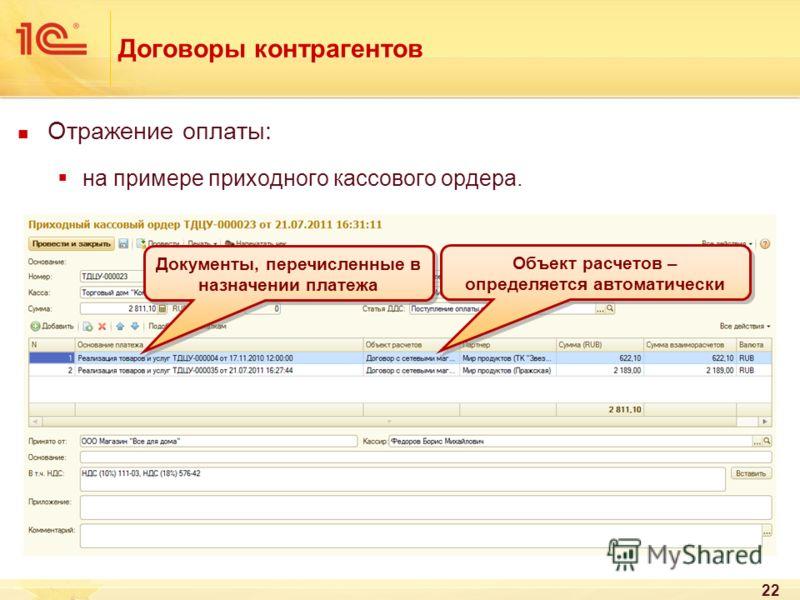 22 Договоры контрагентов Отражение оплаты: на примере приходного кассового ордера. Документы, перечисленные в назначении платежа Объект расчетов – определяется автоматически