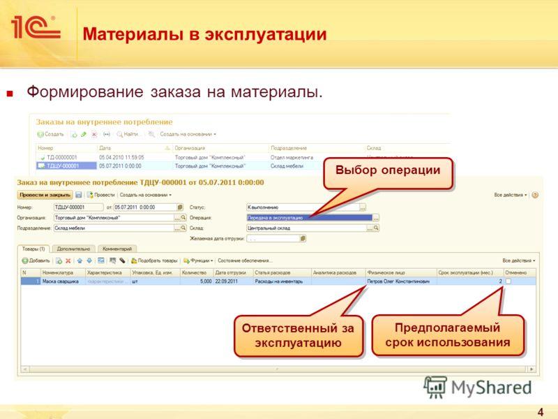 4 Материалы в эксплуатации Формирование заказа на материалы. Выбор операции Ответственный за эксплуатацию Предполагаемый срок использования