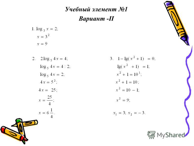 Учебный элемент 1 Вариант -II