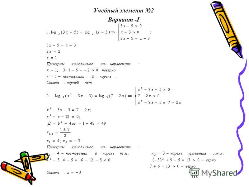 Учебный элемент 2 Вариант -I
