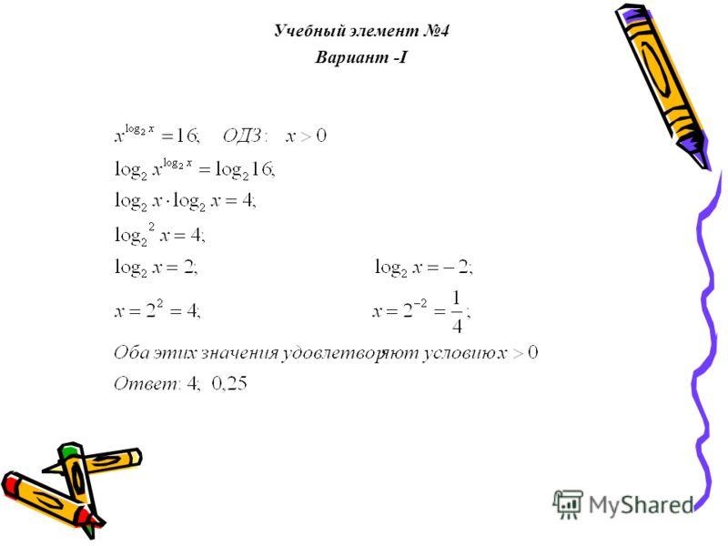 Учебный элемент 4 Вариант -I