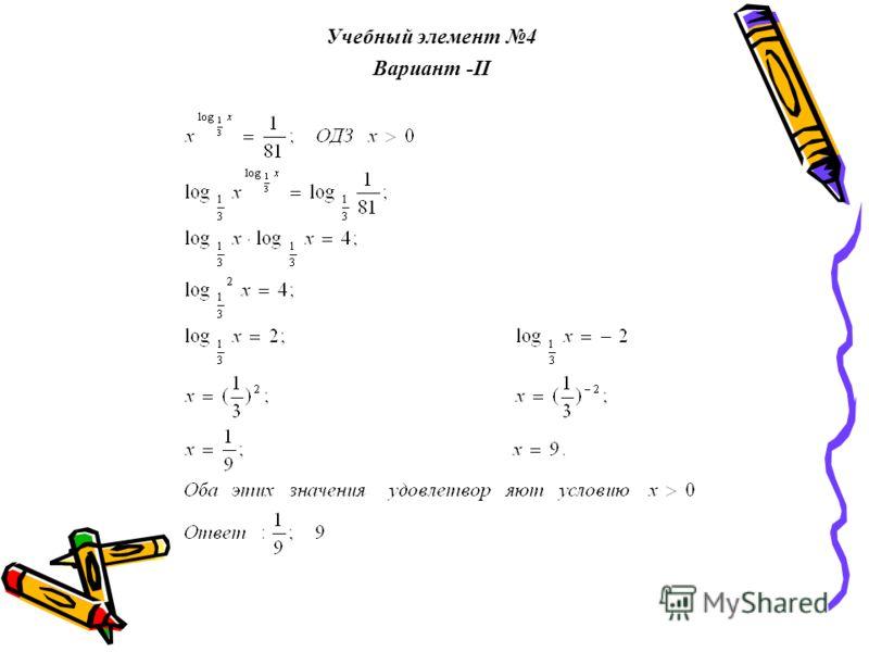 Учебный элемент 4 Вариант -II