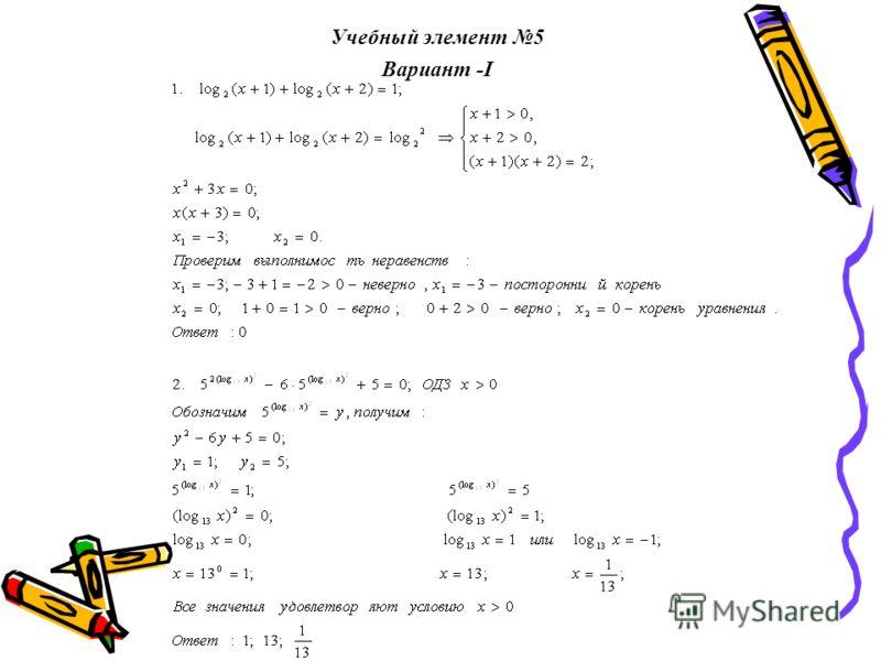 Учебный элемент 5 Вариант -I