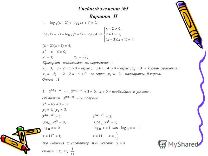 Учебный элемент 5 Вариант -II