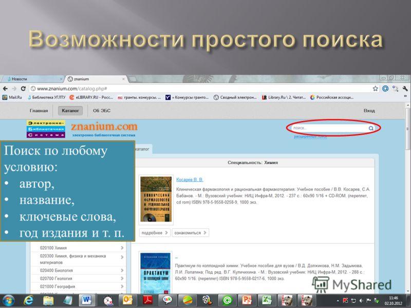 Поиск по любому условию: автор, название, ключевые слова, год издания и т. п.