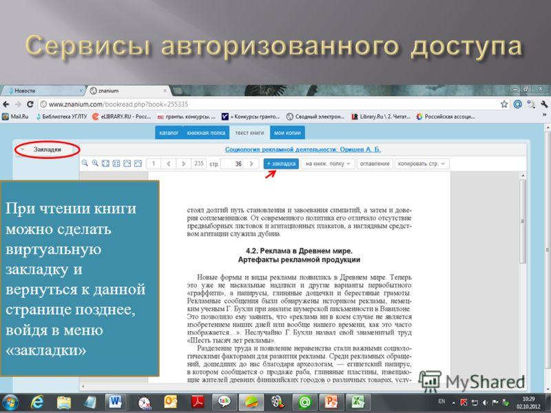 При чтении книги можно сделать виртуальную закладку и вернуться к данной странице позднее, войдя в меню «закладки»