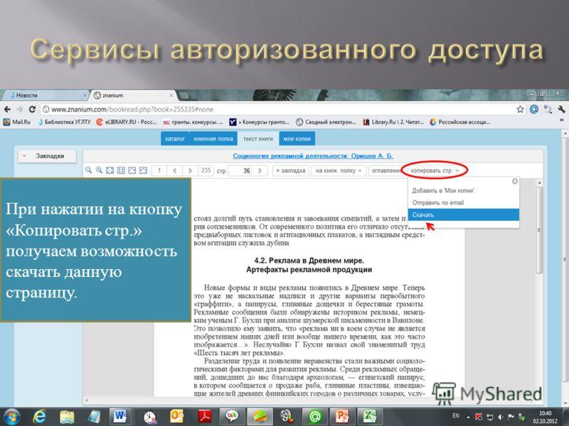 При нажатии на кнопку «Копировать стр.» получаем возможность скачать данную страницу.
