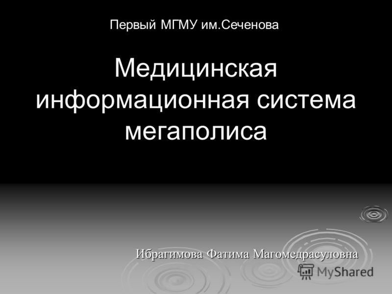 Медицинская информационная система мегаполиса Ибрагимова Фатима Магомедрасуловна Первый МГМУ им.Сеченова
