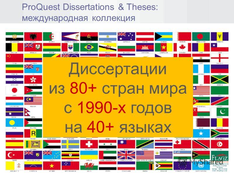 Диссертации из 80+ стран мира c 1990-х годов на 40+ языках ProQuest Dissertations & Theses: международная коллекция