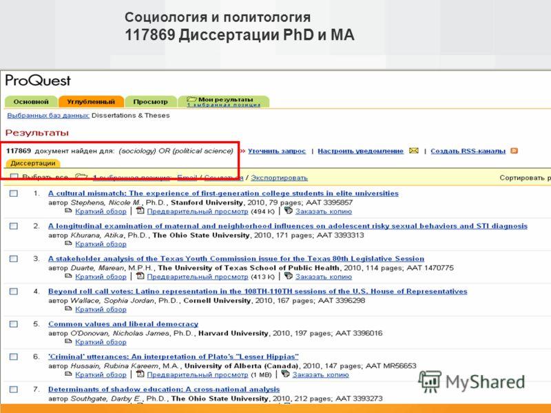 Cоциология и политология 117869 Диссертации PhD и МА