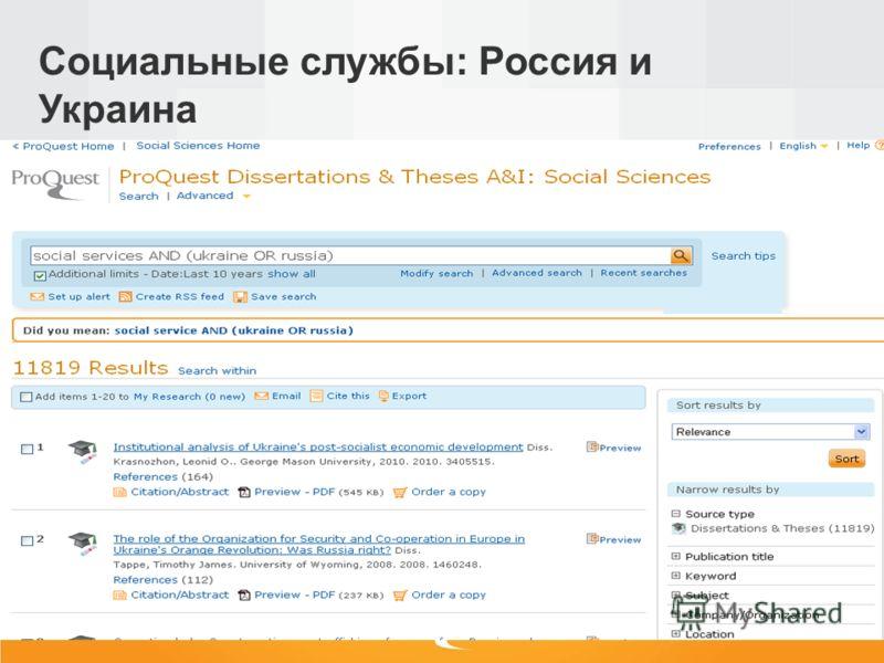 Социальные службы: Россия и Украина