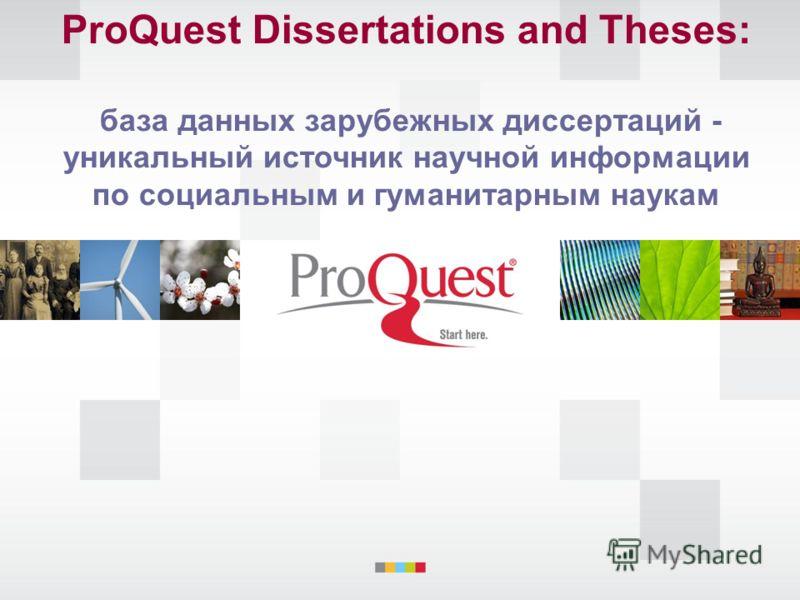 ProQuest Dissertations and Theses: база данных зарубежных диссертаций - уникальный источник научной информации по социальным и гуманитарным наукам