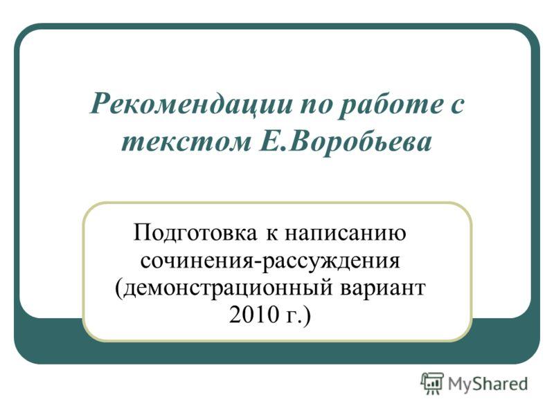 Рекомендации по работе с текстом Е.Воробьева Подготовка к написанию сочинения-рассуждения (демонстрационный вариант 2010 г.)