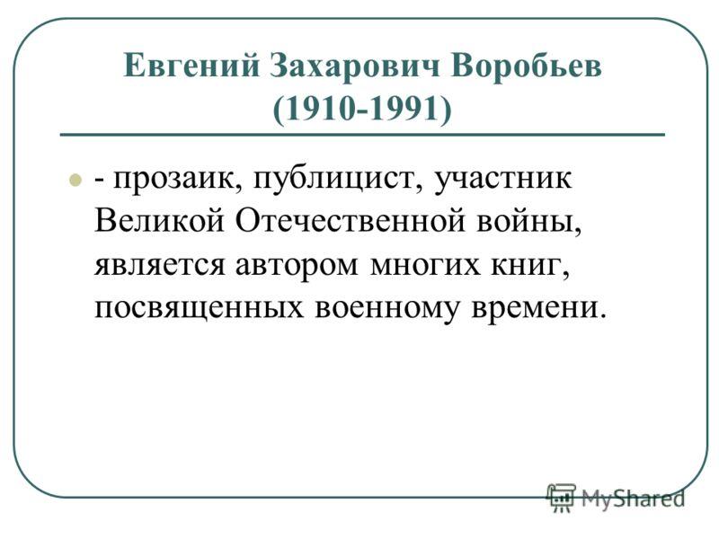 Евгений Захарович Воробьев (1910-1991) - прозаик, публицист, участник Великой Отечественной войны, является автором многих книг, посвященных военному времени.