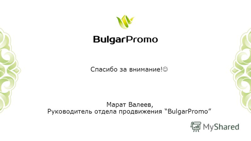 Спасибо за внимание! Марат Валеев, Руководитель отдела продвижения BulgarPromo