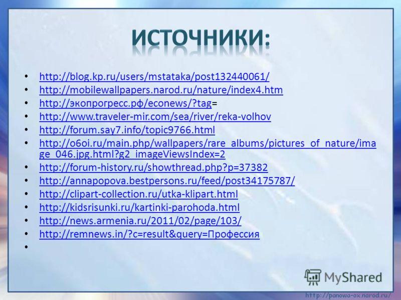 http://blog.kp.ru/users/mstataka/post132440061/ http://mobilewallpapers.narod.ru/nature/index4.htm http://экопрогресс.рф/econews/?tag= http://экопрогресс.рф/econews/?tag http://www.traveler-mir.com/sea/river/reka-volhov http://forum.say7.info/topic97