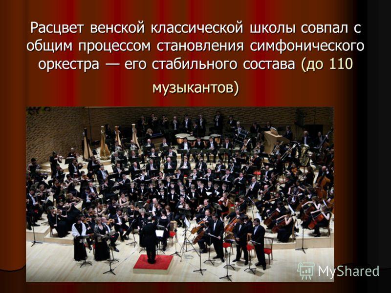 Расцвет венской классической школы совпал с общим процессом становления симфонического оркестра его стабильного состава (до 110 музыкантов)