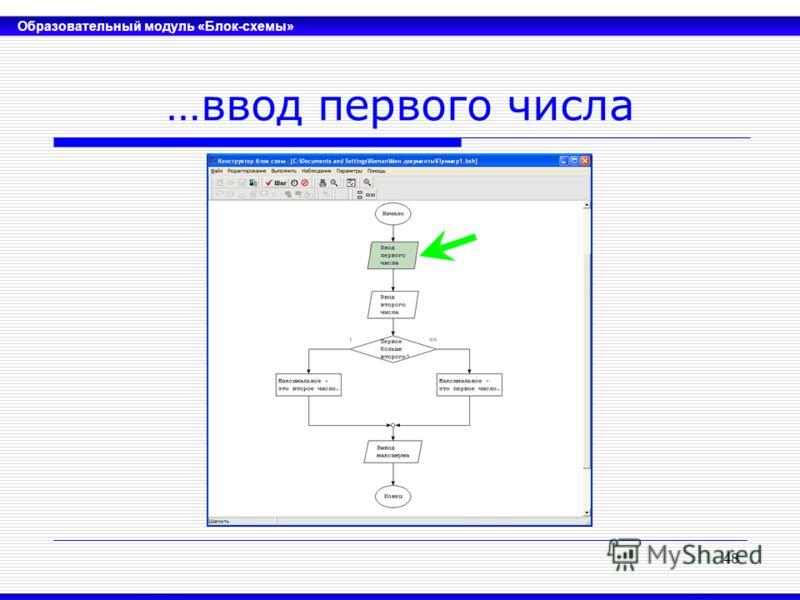Образовательный модуль «Блок-схемы» 48 …ввод первого числа