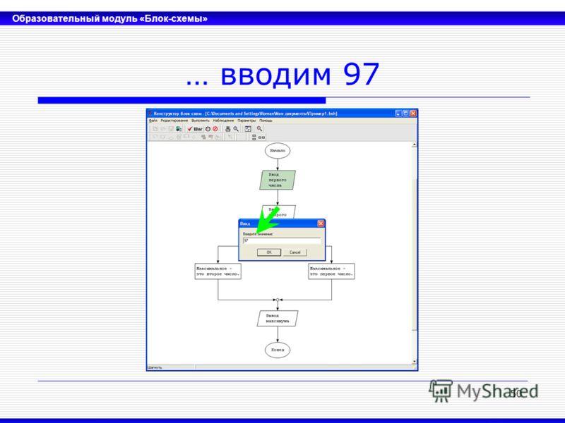 Образовательный модуль «Блок-схемы» 50 … вводим 97