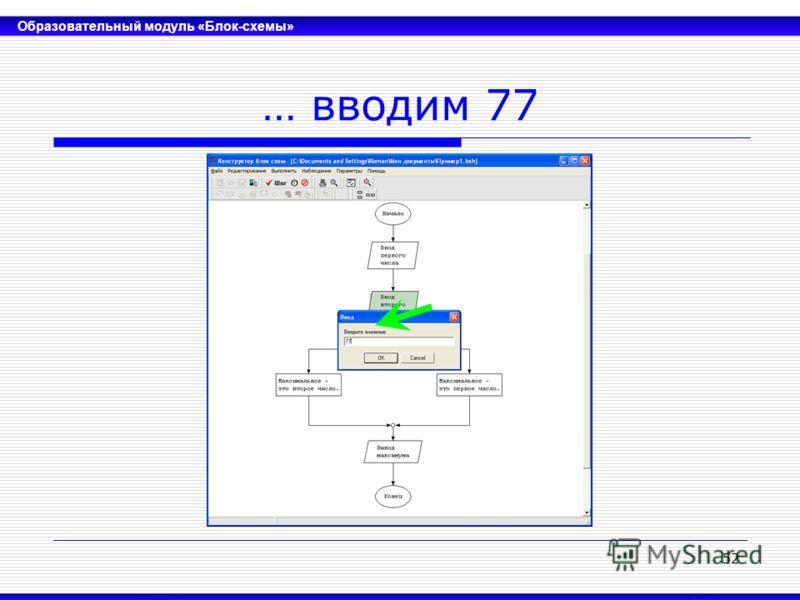 Образовательный модуль «Блок-схемы» 52 … вводим 77