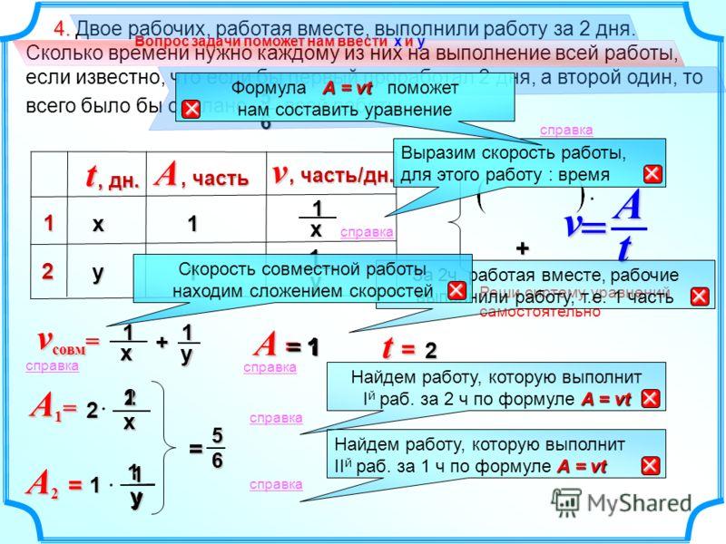 Реши систему уравнений самостоятельно у 1 х2 A = 1 4. 4. Двое рабочих, работая вместе, выполнили работу за 2 дня. Сколько времени нужно каждому из них на выполнение всей работы, если известно, что если бы первый проработал 2 дня, а второй один, то вс