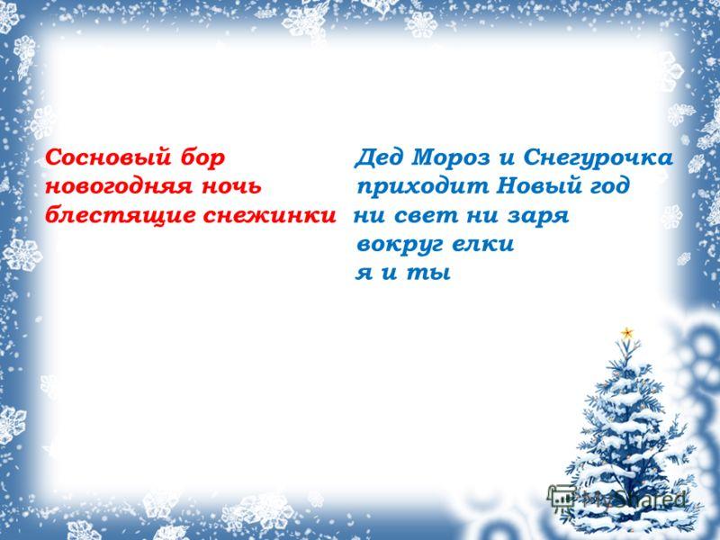 Сосновый бор Дед Мороз и Снегурочка новогодняя ночь приходит Новый год блестящие снежинки ни свет ни заря вокруг елки я и ты